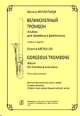 Великолепный тромбон. Альбом для тромбона и фортепиано. Клавир и партия. Для ДМШ, ДШИ, музыкальных лицеев